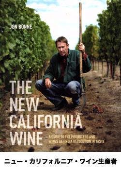 ニューカリフォルニアワイン