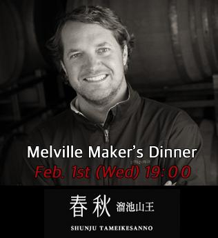 メルヴィル ワインメーカーズディナー