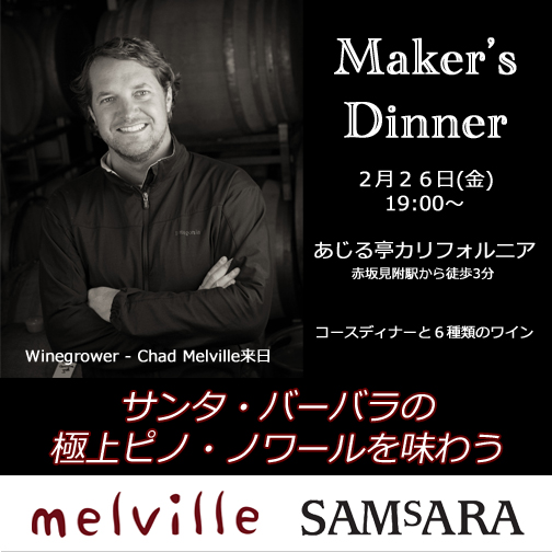 Melville Winery & Samsara Wine Co. Maker's Dinner