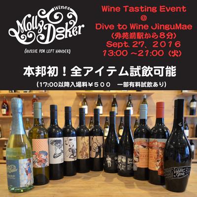 モリードゥーカー試飲会@Dive to Wine Jingu-mae