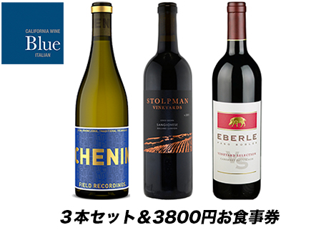 Azabu-Juban Blue - Sommelier Watanabe's 3 Bottle Selection with ¥3,800 Dining Voucher @23%OFF