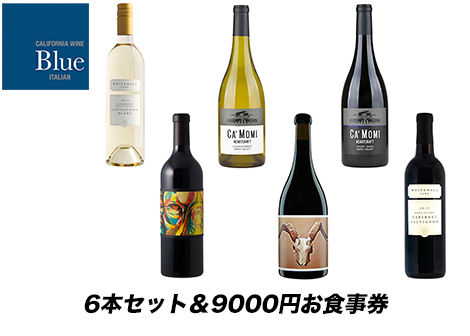 Azabu-Juban Blue - Enjoy Napa Valley 6 bottle set & ¥9,000 Dining Voucher @ 23% OFF