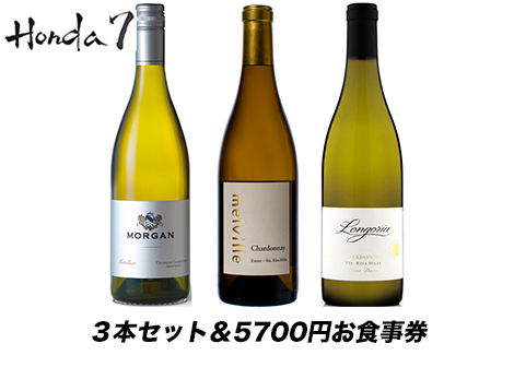 Ebisu Honda 7 - Ryo's Chardonnay Selection 3 Bottle Set & ¥4,700 Dining Voucher @ 23%OFF