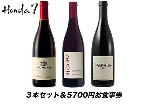 Ebisu Honda 7 - Ryo's Three Pinot Noir Selection & ¥5,700 Dining Voucher @ 23% Off