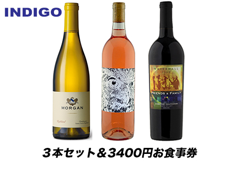 Gakugei Daigaku INDIGO - Chef Sunaga's Stubborn Old Man's 3 bottle California set & ¥3,400 Dining Voucher @ 23% OFF