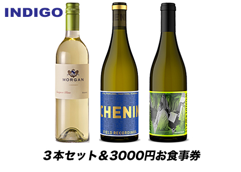 Gakugei Daigaku INDIGO - Chef Sunaga's Stubborn Old Man 3 Bottle White Set & ¥3,000 Dining Voucher @ 24% OFF