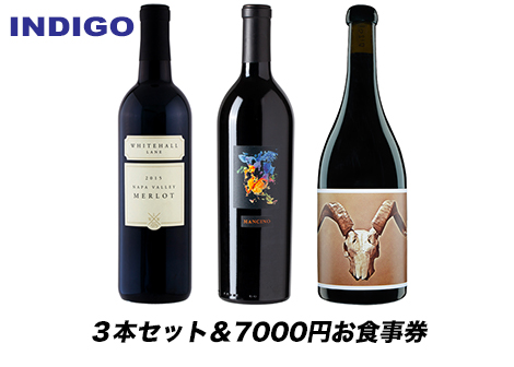 Gakugei Daigaku INDIGO - Chef Sunaga's Stubborn Old Man 3 Bottle Napa Red Set & ¥7,000 Dining voucher @ 23% OFF